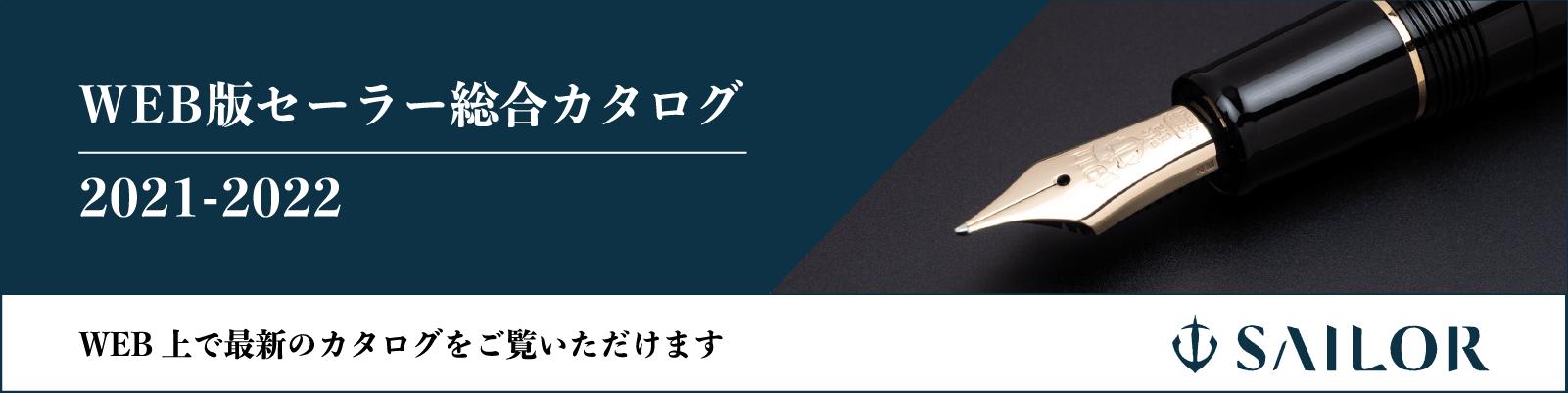 WEB版セーラー総合カタログ